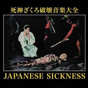 V.A. JAPANESE SICKNESS