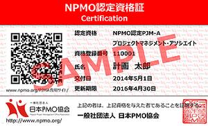 NPMO認定 PJM-A:講座+受験料