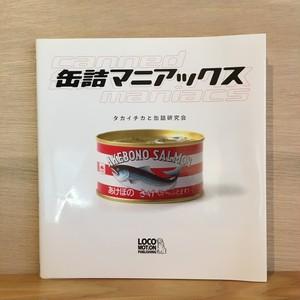 [古書]缶詰マニアックス