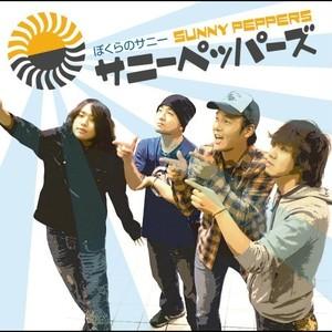 サニーペッパーズ2nd ALBUM「ぼくらのサニー」