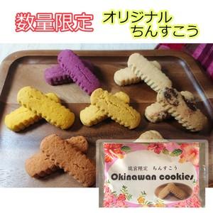 オリジナルパッケージ ちんすこう 数量限定 沖縄土産 ギフト 紅イモ 黒糖 シークヮーサー パイン
