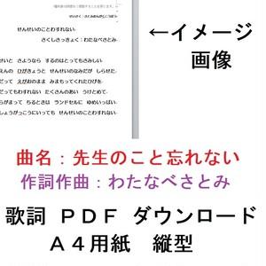 歌詞ダウンロード版「先生のこと忘れない」A4縦型PDFデータ