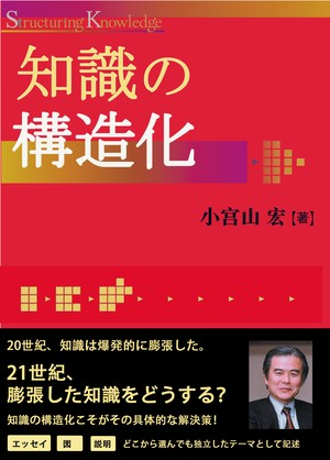 知識の構造化 | Structuring Knowledge