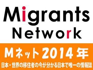 Mネット2014 ダウンロード版