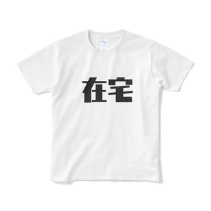 在宅Tシャツ