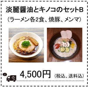 【淡麗醤油とキノコのセットB】