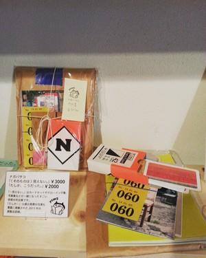 作品集「(そのものは)見えない。」ナガバサヨ