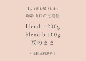 【定期便】blend a200g / blend b 100g 豆のまま(送料無料)