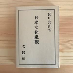 日本文化私観(名著復刻全集) / 坂口安吾(著)