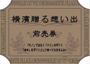 横濱贈る想い出 前売り券 Memory of Yokohama Advance Ticket