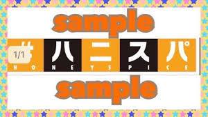 【送料無料】ハニースパイスオリジナルタオル
