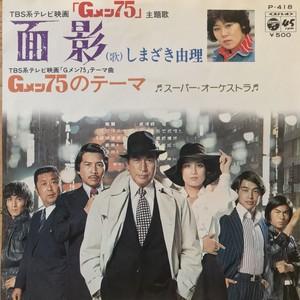 (7inch)しまざき由理 / 面影 (1975)