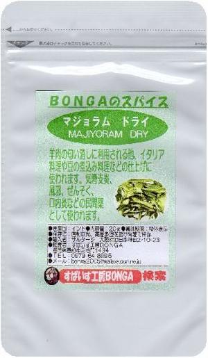 「マジョラム」BONGAのスパイス&ハーブ【20g】