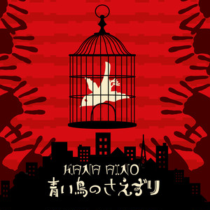 【CDシングル】青い鳥のさえずり【送料込・サイン入り】