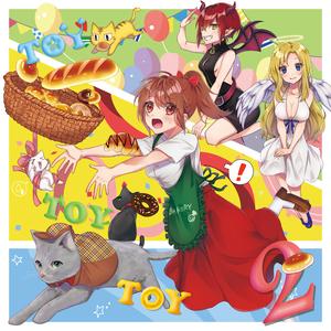 toytoytoy2~ボイスドラマおもちゃ箱から(ドラマCD)