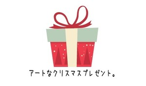 アートなクリスマスプレゼント!ギフトラッピング期間限定無料!