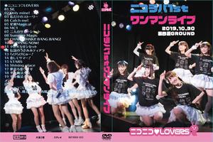 【ニコラバ1stワンマン】DVD