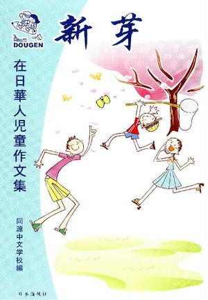 新芽―在日華人児童作文集