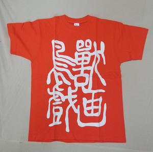 「ハイ、ゑびすホテルです」DVDコース・Tシャツ
