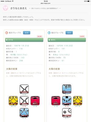マヤ暦鑑定ソフト