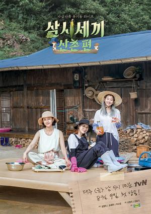 韓国バラエティ【三食ごはん 山村編】DVD版 全11回