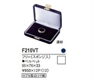 フリーケース ベルベットM 12個入り F-210-VT