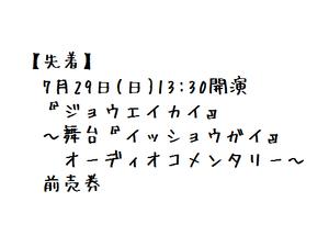 【先着取置◆7/29(土)13:30開演】『ジョウエイカイ』~舞台『イッショウガイ』オーディオコメンタリー~前売券