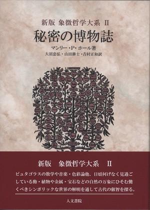 『秘密の博物誌』マンリー・P・ホール著 大沼忠弘 他 訳 人文書院刊