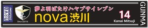 nova渋川 応援マフラータオルC