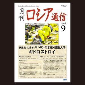 PDF版・2016年9月号 vol.197