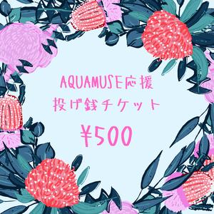 AQUAMUSE応援投げ銭チケット500円