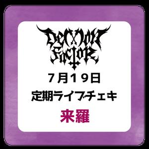 【19日定期ライブ】来羅ピンチェキ【予約商品】