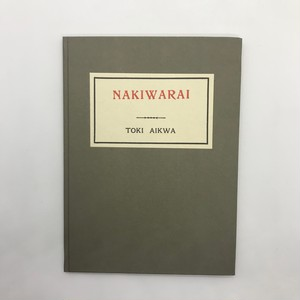 NAKIWARAI(特選名著複刻全集) / 土岐哀果(著)
