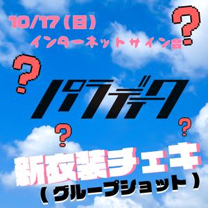 グループショットワイドチェキ【10/17インターネットサイン会】