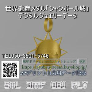 世界遺産メダル「シャンボール城」デジタルジュエリーデータ