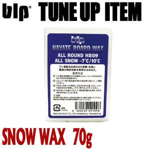 blp HAYATE SNOW WAX 70g -7℃~10℃ 滑走ワックス