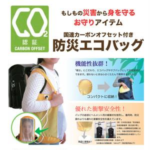 エコ防護バッグ