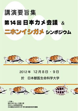【限定復活!】第14回日本カメ会議&ニホンイシガメシンポジウム 講演要旨集