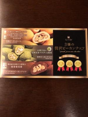 3種の贅沢ピーカンナッツ 8袋入