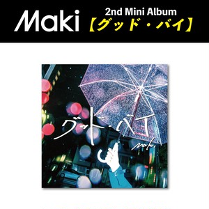 Maki 2nd Mini Album「グッド・バイ」