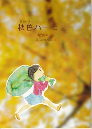 CD付き絵本「秋色ハーモニー」