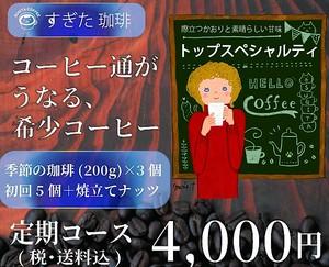 【コーヒー豆の定期便コース】大人気BASEだけのお勧め 200g×3種類 (主に新入荷豆)