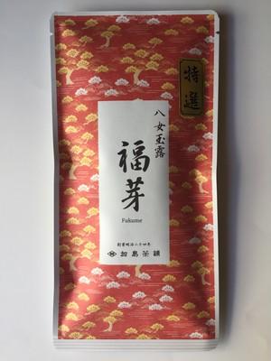 八女玉露『福芽』70g