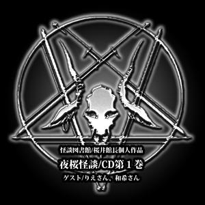 怪談CD 夜桜怪談第1巻(2枚組140分)