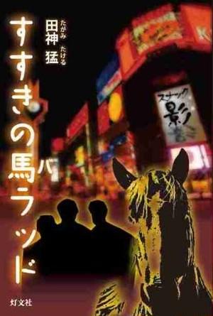 【田神猛 小説】すすきの馬ラッド