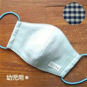立体マスク [幼児用] ☆ コットン(ブルーグレー無地)×ネイビーチェック柄