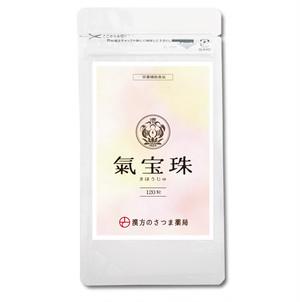 【送料無料・定期】漢方サプリ 氣宝珠 120粒 1ヶ月分x1
