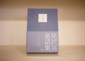 原民喜童話集【新本】