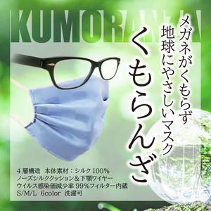 メガネがくもらず地球にやさしいマスク『くもらんざ』