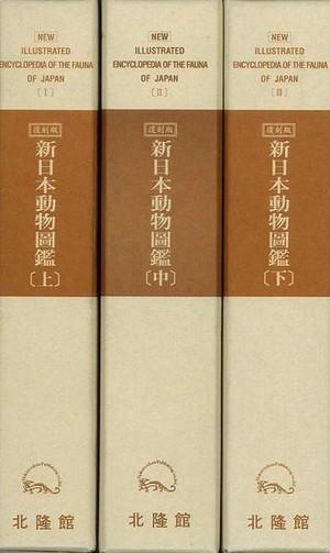 復刻版新日本動物圖鑑 全3巻セット  岡田 要 他 北隆館 新品